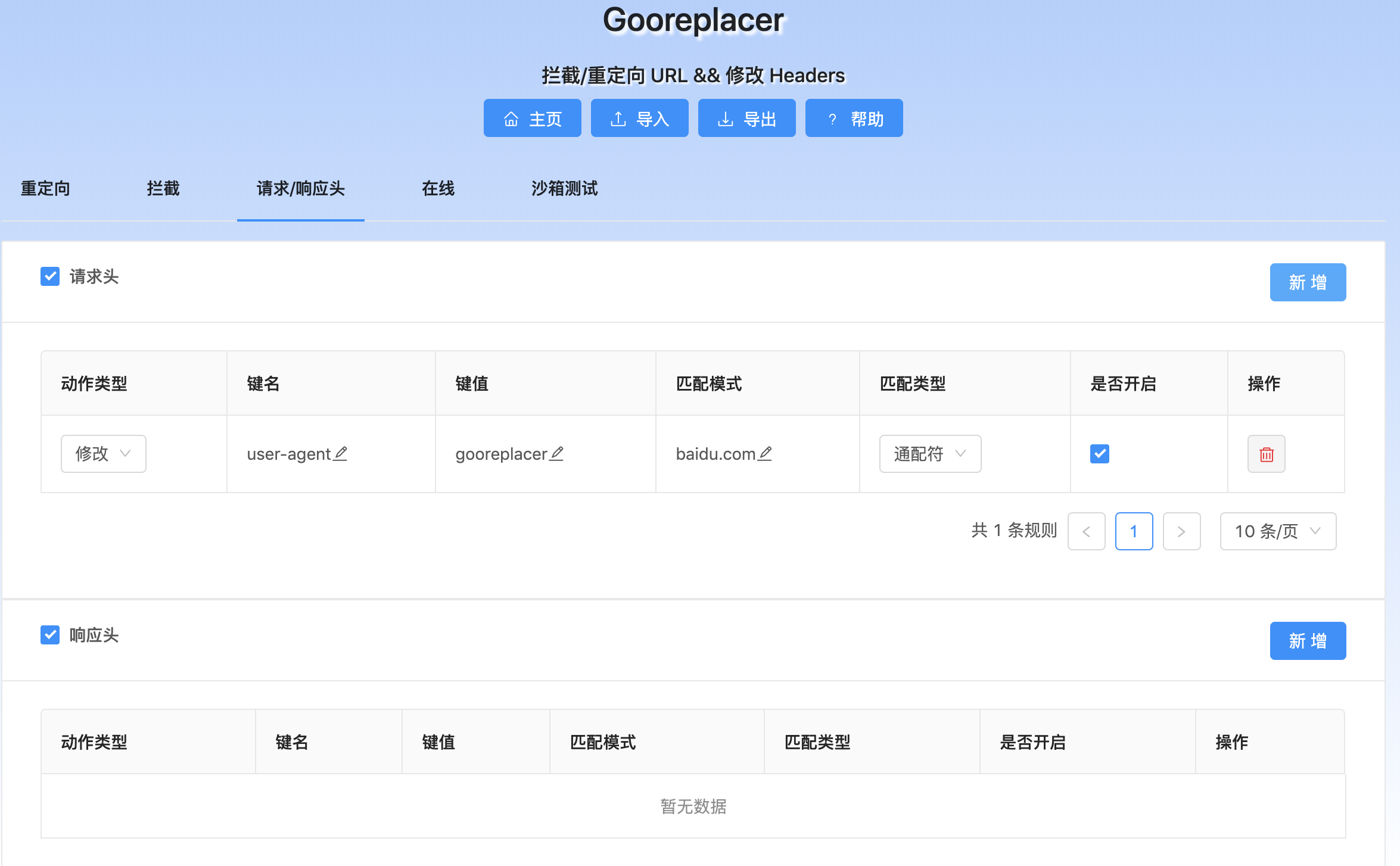 gooreplacer ui